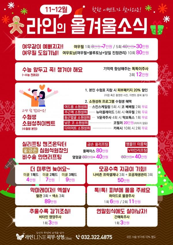 부천라인_11-12월이벤트-인쇄용.jpg